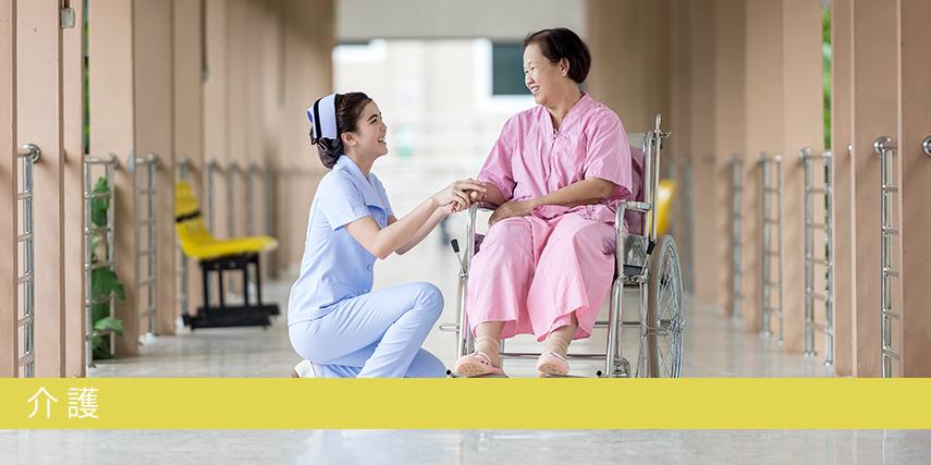 介護 | 体と心の健康情報ポータルサイト「はつらつのカギ」